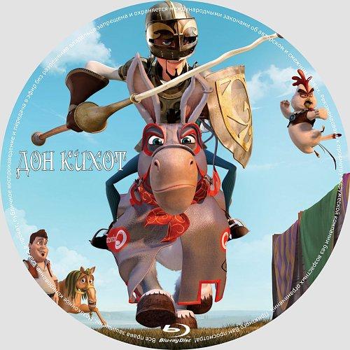 Дон Кихот / Donkey Xote (2007)
