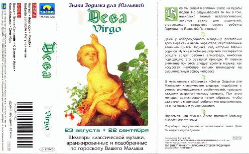 Знаки Зодиака Для Малышей. Дева (Virgo) (1998)