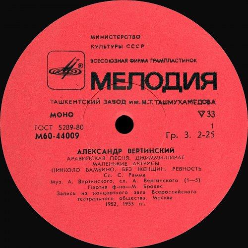 Вертинский Александр - 1. Аравийская песня (1982) [LP М60-44009-10]