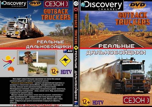 Discovery: Реальные дальнобойщики / Outback Truckers