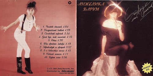 Варум Анжелика - Good Bye, мой мальчик (1991)