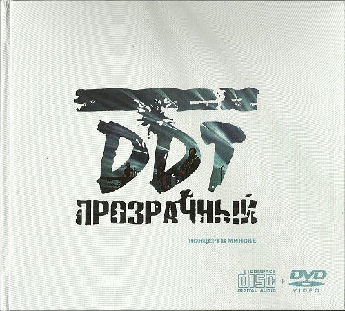 ДДТ - Прозрачный. Концерт в Минске (2017)