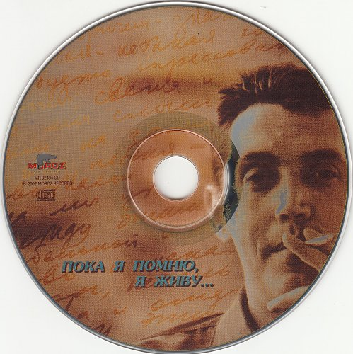 Рождественский Роберт - Пока я помню, я живу (2002)