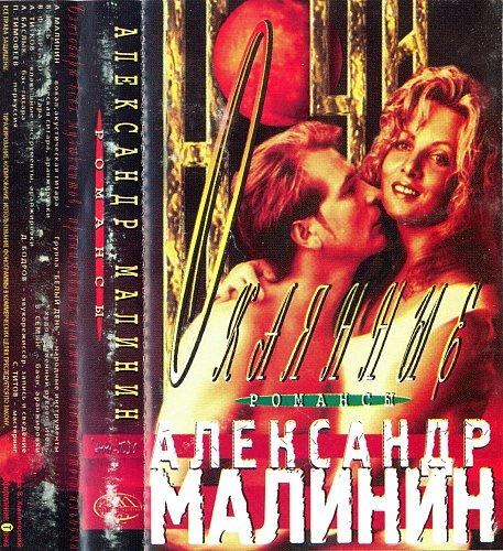 Малинин Александр - Ночи Окаянные (1999)