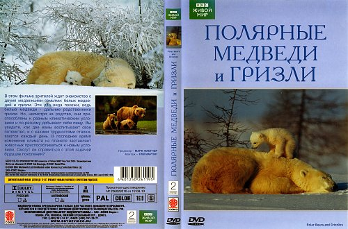BBC: Живой мир. Полярные медведи и гризли / BBC: The Natural World. Polar bears & grizzlies (2007)