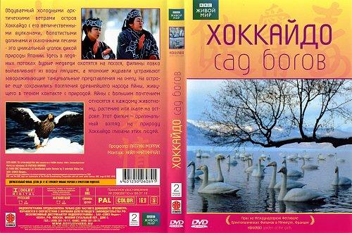 BBC: Живой мир. Хоккайдо - сад богов / BBC: The Natural World. Hokkaido - Garden of the Gods (1999)