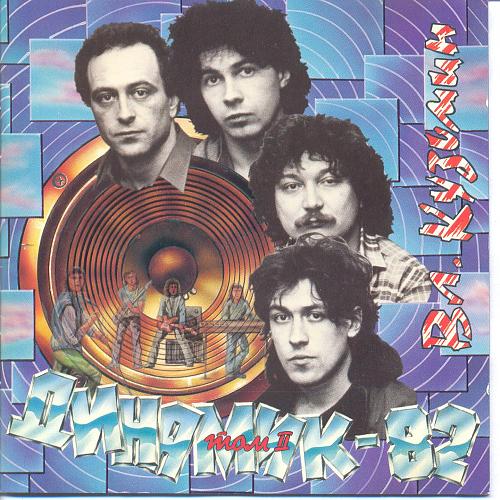 Кузьмин Владимир - Динамик-82 Vol. 2 (1994)