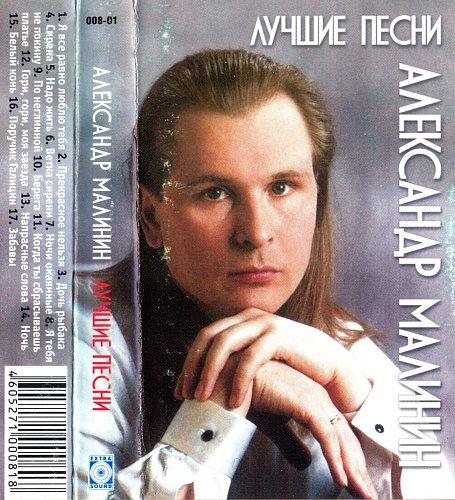Малинин Александр - Лучшие Песни (2002)