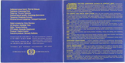 Кузьмин Владимир - Динамик-82 Vol. 1 (1994)