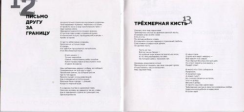 Теуникова и SOUNDRUSSIA - Russian Сказки (2017)
