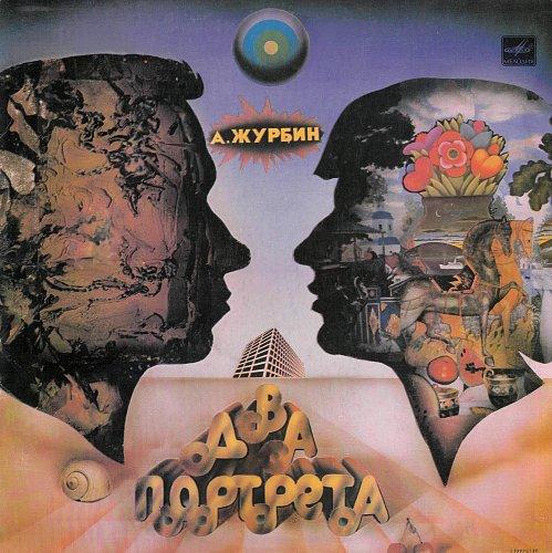 Журбин Александр - Два портрета (1984) [LP С60 20897 000]