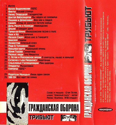Гражданская Оборона - Трибьют (2002)