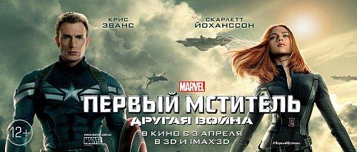 Первый мститель: Другая война / Captain America: The Winter Soldier (2014)