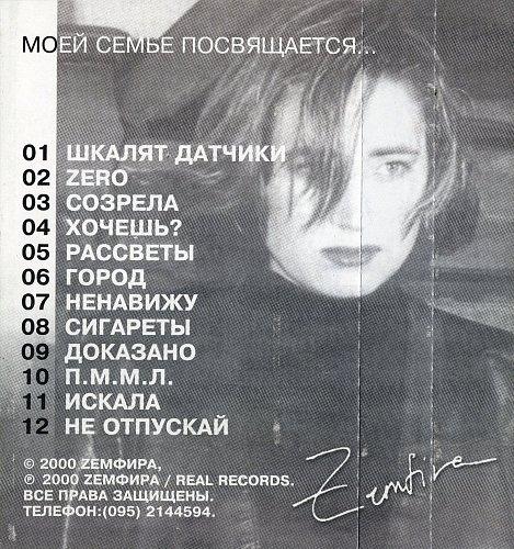 Земфира - Прости меня моя любовь (2000)