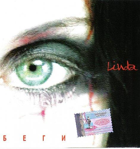 Линда - Беги (2004)