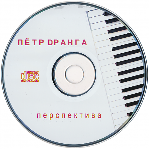 Дранга Пётр - Перспектива (2011)
