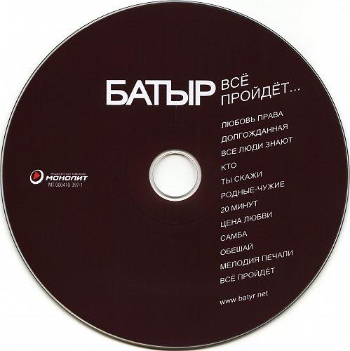 Батыр - Все пройдет... (2010)