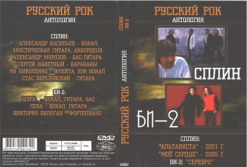 Сплин / Би-2 - Русский рок. Антология (2001; 2005)