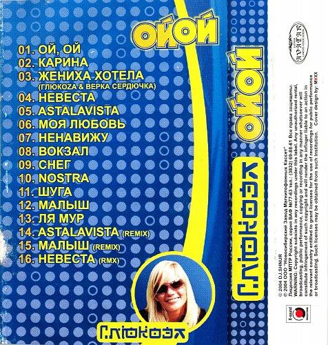 Глюкоза - Ой Ой (2004)