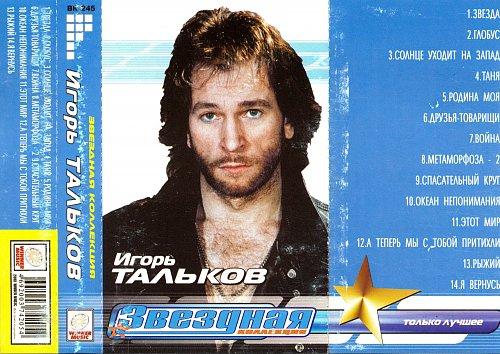 Тальков Игорь - Звёздная Коллекция (2003)