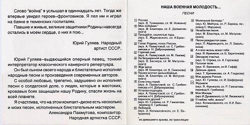 Гуляев Юрий - Наша военная молодость (1995)
