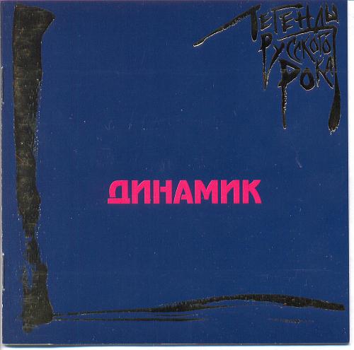 Кузьмин Владимир и Динамик - Легенды русского рока (1999)