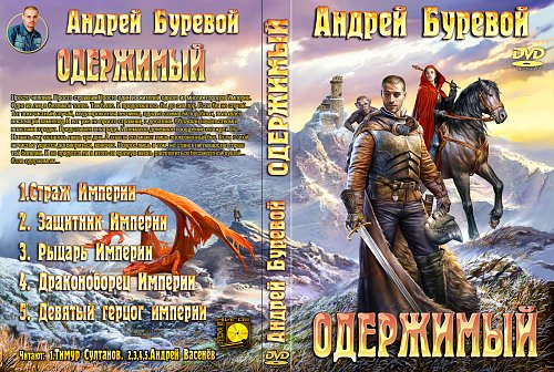 Буревой Андрей - Одержимый