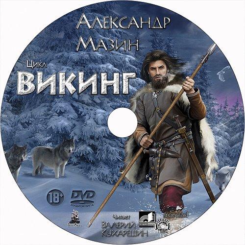 """Мазин Александр - Цикл """"Викинг"""""""