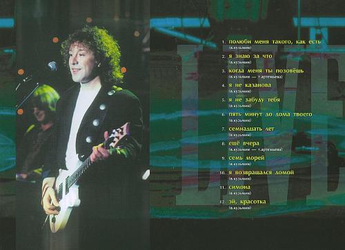 Кузьмин Владимир - Живая Коллекция Live (1998)