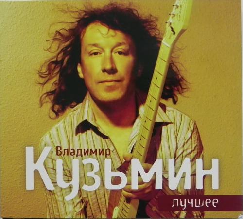 Кузьмин Владимир - Лучшее (2013)