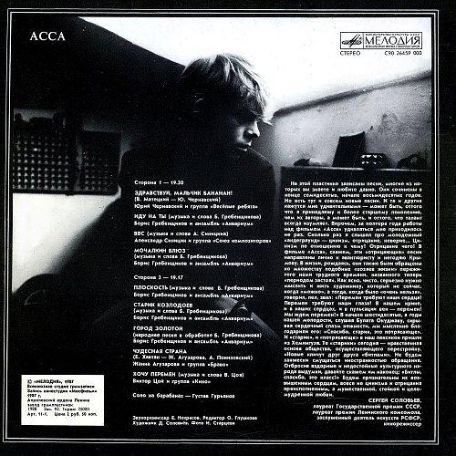 Асса (1988) [LP С90 26459 000]