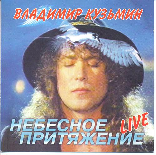 Кузьмин Владимир - Небесное притяжение(live) (1996)