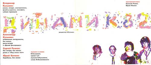 Кузьмин Владимир и Динамик - Динамик 82 Концерт в Кирове 30.12.1982 (1982)