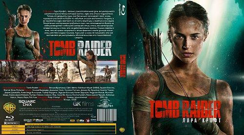 Tomb Raider: Лара Крофт  /Tomb Raider (2018)