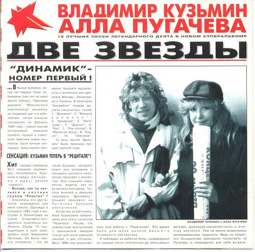 Кузьмин Владимир и  Алла Пугачева - Две звезды (1997)