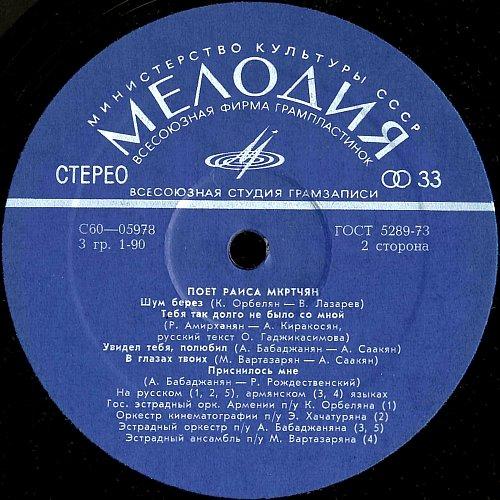 Мкрчян Раиса - Поёт песни армянских композиторов (1975) [LP С60-05977-8]