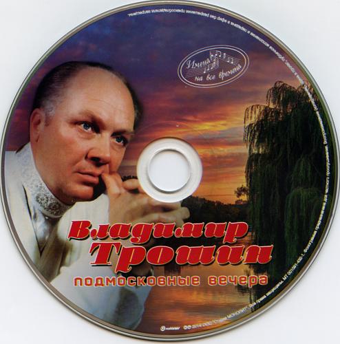 Трошин Владимир - Подмосковные Вечера (2014)