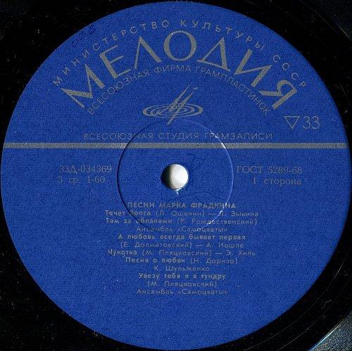 Фрадкин Марк, песни - 1. Течет Волга (1973) [LP Д-034369-70]