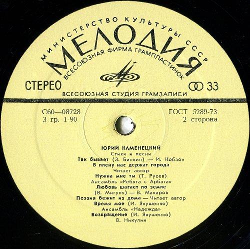 Каменецкий Юрий - Стихи и песни (1977) [LP С60-08727-8]