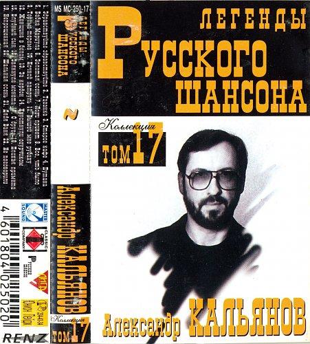 Кальянов Александр - Легенды Русского Шансона. Коллекция Том 17 (1999)