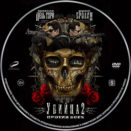 Убийца 2: Против всех / Sicario 2: Soldado (2018)