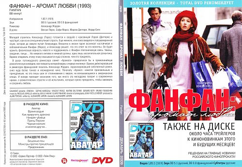 Фанфан - аромат любви / Fanfan (1993)