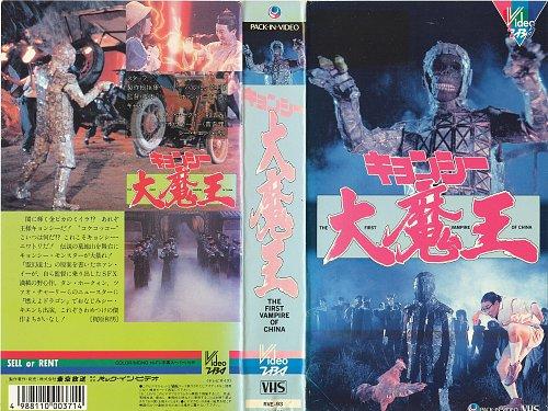First Vampire in China / Первый вампир в Китае (1986)