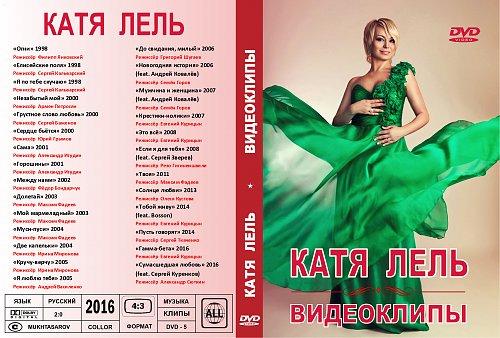 Лель Катя - Видеоклипы (2016)