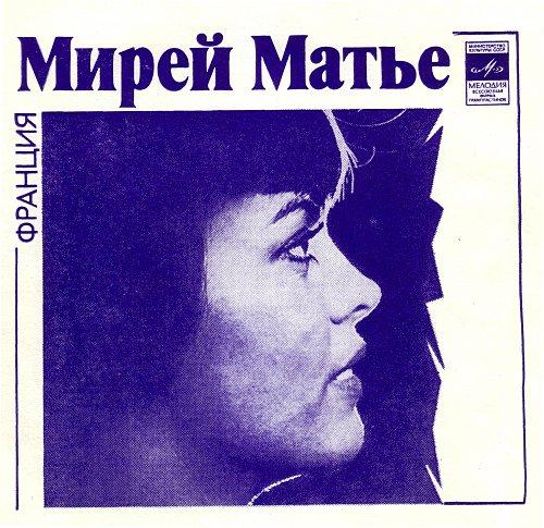 Mirelle Mathieau (Мирей Матье) - 1. Мамушка / Асадуллин Альберт (1979) [Flexi Г62-07561-2]