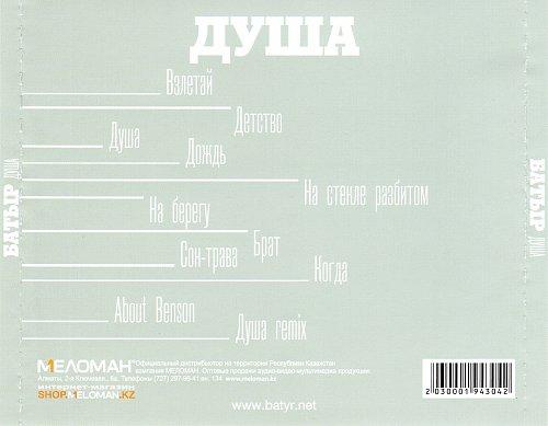 Батыр - Душа (2013)