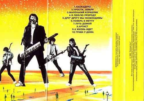 Земляне - Трава У Дома (1999)