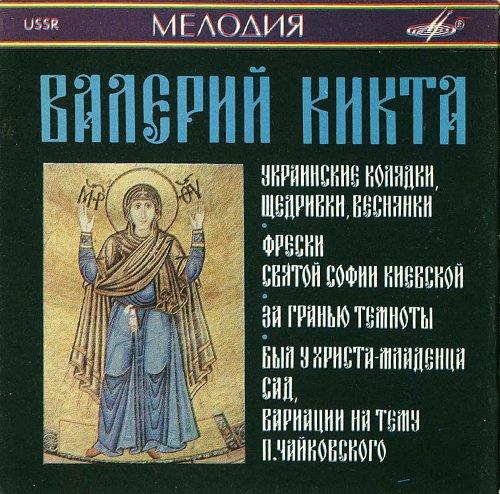 Кикта Валерий (Valeri Kikta) - Симфонические и вокальные работы (1991) [CD Мелодия SUCD 10-00229]