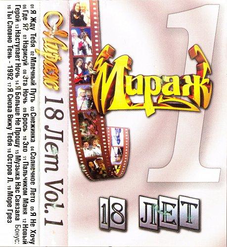 Мираж - 18 Лет Vol.1 (2005)