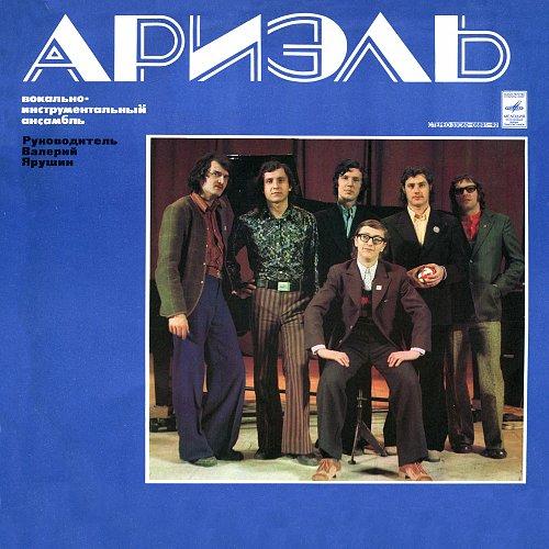 Ариэль, ВИА - 1. Зимы и весны (1975) [LP С60-05891-92]